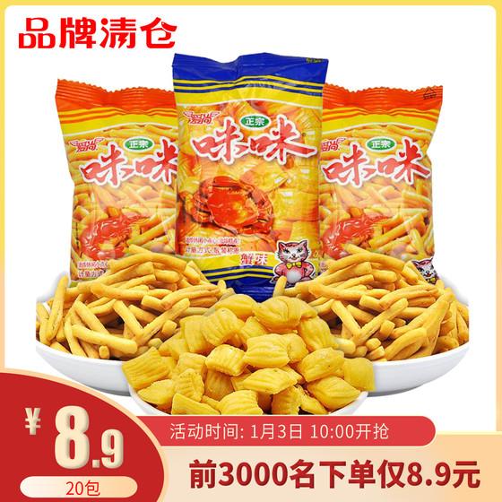 【愛搶購app充值】     愛尚咪咪蝦條蟹味粒膨化網紅小零食(每個ID限購5件)