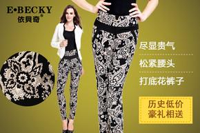 [依贝奇]高档全锦面料四面高弹纹版清晰花型独特不易变型经典时尚 裤型属于中高腰修身休闲打底裤,穿着效果极佳,时尚华丽、易百搭。(5件)