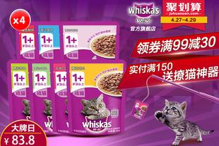 伟嘉成猫猫湿粮妙鲜包猫咪零食美毛补钙共7口味28包
