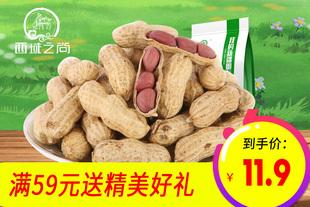 西域之尚 五香花生米 零食 熟花生208g 散装即食包邮花生米