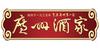 [广州酒家]坚守80年的美味
