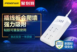 品胜智能排插USB插线板多孔接线板壁虎爬墙带线拖线板插座