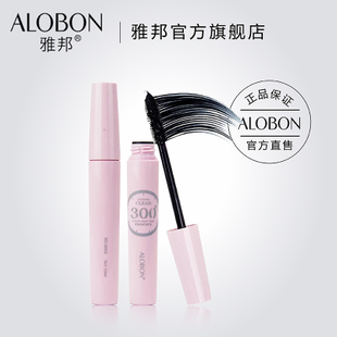 AloBon/雅邦魔幻百变角度睫毛膏120°-300°浓密卷翘硅胶刷头眼妆