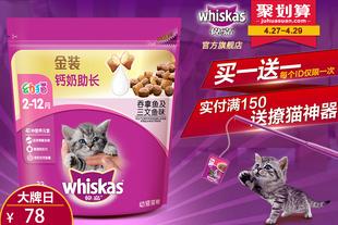 伟嘉幼猫粮金装新品钙奶助长猫主粮幼猫干粮吞拿鱼及三文鱼味2kg