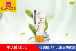日本NARIS/娜丽丝清洁面膜100g