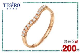 通灵专柜同款 Love Plus系列18K金女戒结婚钻石戒指 不规则戒指 钻戒 细