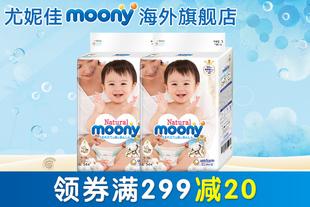 尤妮佳Natural Moony婴儿纸尿裤L54*2