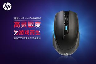 HP/惠普 M150有线鼠标 电竞游戏办公游戏USB电脑鼠标 多用