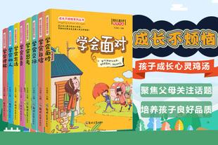 成长不烦恼丛书8册 学会面对 自信 负责 理解 6-15岁中小学生阅读励志书 培养孩子好品格