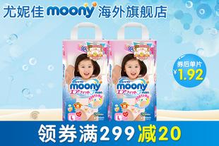 尤妮佳Moony裤型纸尿裤L44*2女