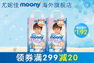 尤妮佳Moony裤型纸尿裤L44*2男