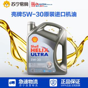 Shell壳牌机油5W-30灰喜力全合成机油汽车润滑油 4L/瓶 正品直达