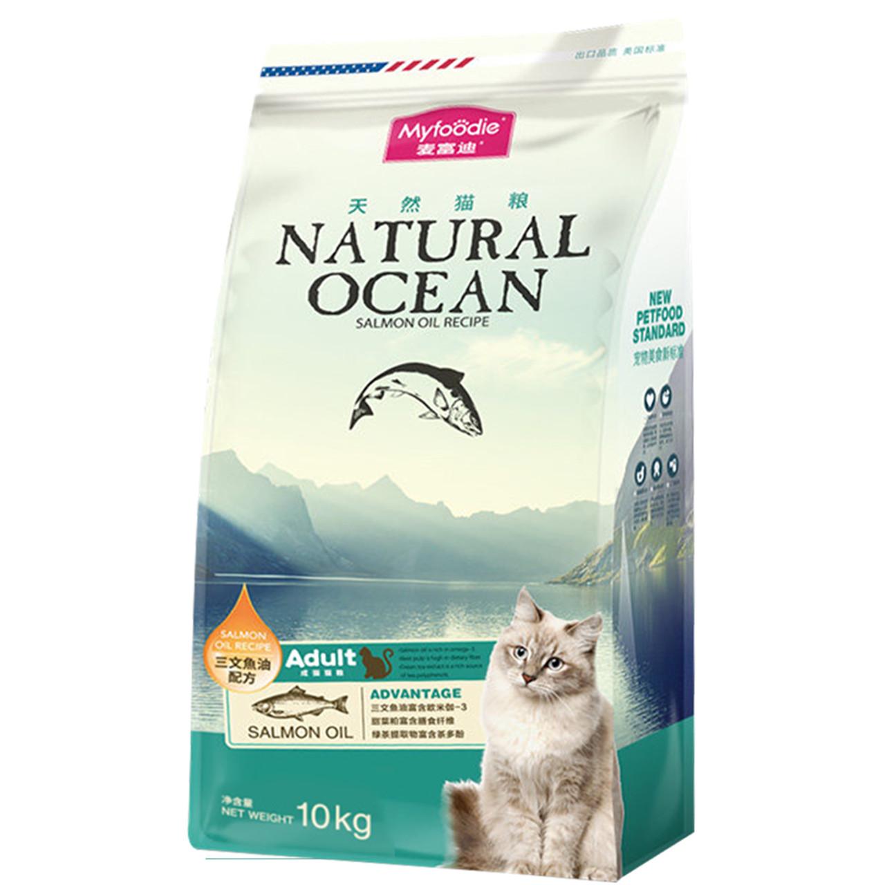 麦富迪猫粮成猫10kg天然粮20斤美毛配方三文鱼油英短美短增肥发腮
