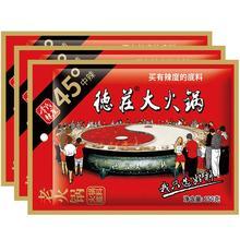 重庆德庄牛油火锅底料家用150g串串香麻辣烫老火锅