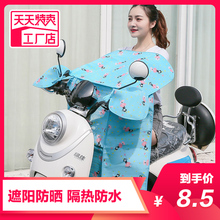 Battery car sun shield electric motorcycle wind shield summer bike thin tram