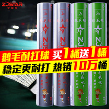 Zhongji star endures to play king badminton indoor training is not easy to play bad game ball 12 Pack