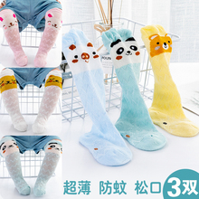 3 pairs of baby socks long tube summer thin over the knee cute super cute summer ultra thin