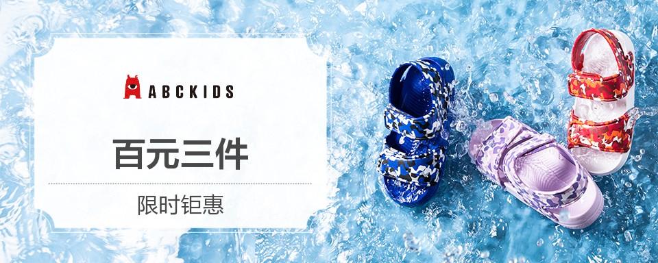 """品牌介绍 ABC KIDS是起步股份有限公司旗下童装童鞋品牌,致力于传递""""因为爱""""的品牌理念,打造具有""""爱与创造乐趣""""的生活方式品牌"""