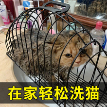 Cat bath magic device, cat washing cage, cat blowing cage, anti scratching, blow drying cage, fixed cat
