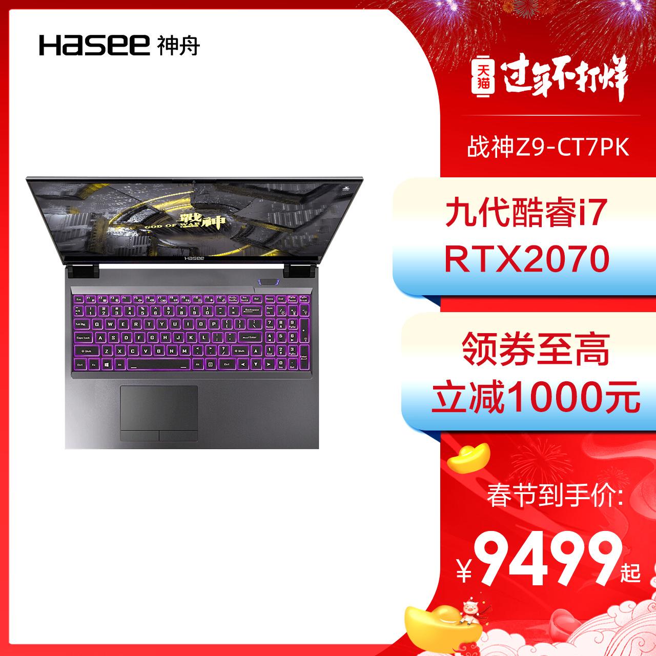 Hasee/神舟 戰神Z9 RTX2070游戲本