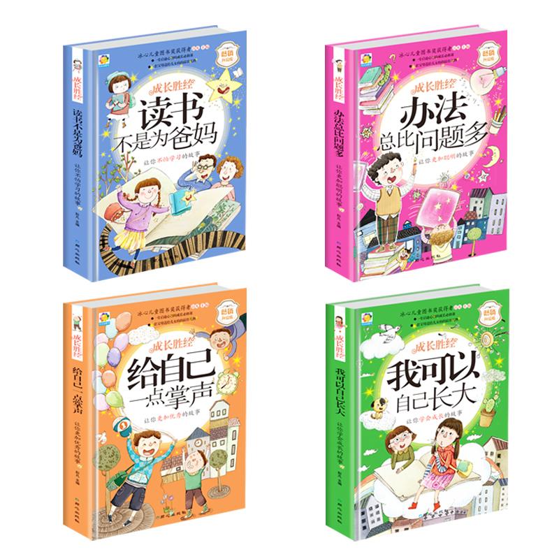 【重点款】【设置2万元红包】儿童励志文学 小学生课外书籍 成长胜经全套装4册