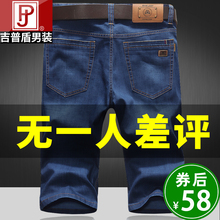 Jeep shield summer thin denim shorts men's summer loose straight elastic 5-point pants